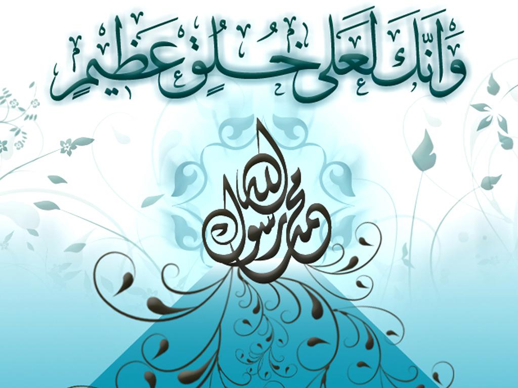 beautiful ayat in 12 rabi ul awal wallpaper