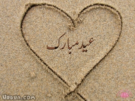 beautiful_heart_eid_mubarak