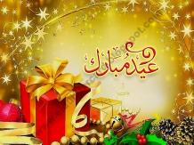 eid-mubarak-cards-13