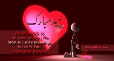 eid-ul-fitr-mubarak-greeting-cards-for-husband-and-wife